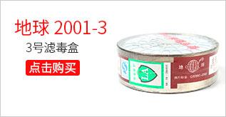 地球 2001-3 3号滤毒盒