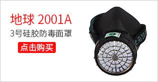 地球-2001A-3号硅胶防毒面罩