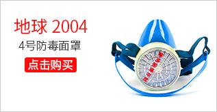 地球-2004-4号防毒面罩
