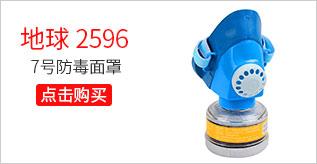 地球-2596-7号防毒面罩