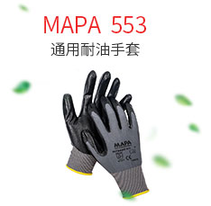 MAPA Ultrane Performance 553通用耐油手套