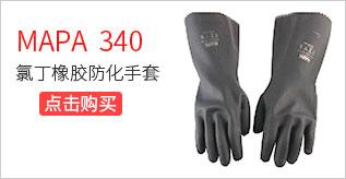 MAPA-Neotex-340氯丁橡胶防化手套(衬里设计)