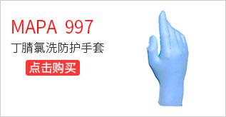 MAPA-Solo-Blue-997丁腈氯洗防护手套