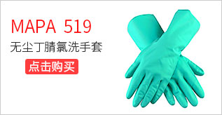 MAPA-Stansolv-519无尘丁腈氯洗手套