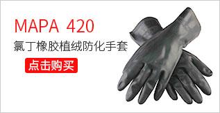 MAPA-Technic-420氯丁橡胶植绒防化手套