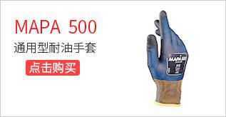 MAPA-Ultrane-500通用型耐油手套