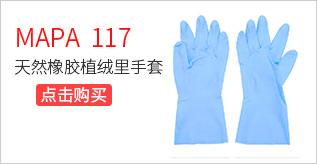 MAPA-Vital-117天然橡胶植绒里手套