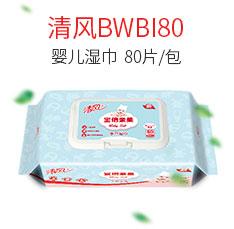 清风BWBI80婴儿湿巾-80片