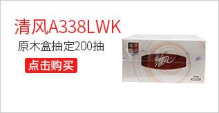 清风A338LWK原木盒抽定制品200抽