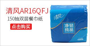 清风AR16QFJ清风150抽双层小方抽餐巾纸150抽