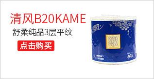 清风B20KAME舒柔纯品3层平纹140克-27卷装卷筒卫生纸