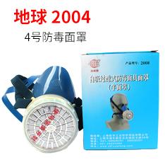 地球 2004 4号防毒面罩