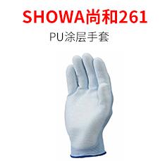 SHOWA尚和261 专利S级压纹PU涂层手套