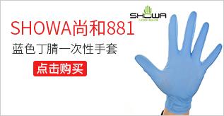 SHOWA尚和881蓝色丁腈一次性手套