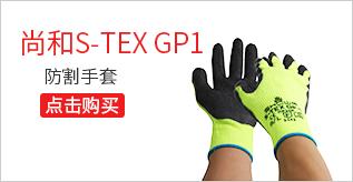 SHOWA尚和S-TEX GP1(S-TEX300)不锈钢混纺橡胶涂层D