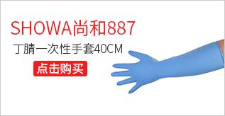 SHOWA尚和887蓝色丁腈一次性手套0.13mm厚40cm长