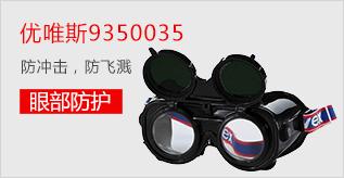 优唯斯9350035眼镜