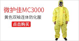 微护佳MC3000 YE30-W-99-111黄色双袖连体防化服
